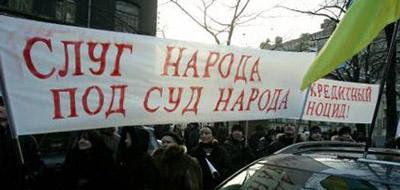 protest-krediti