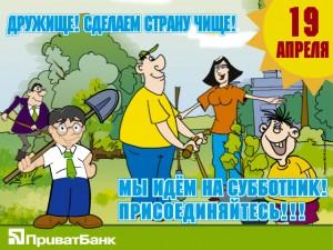 subbotnik_privatbank