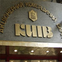 bank-kiev1