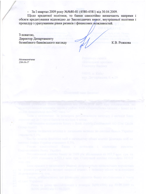 vidpovid-nbu1-21