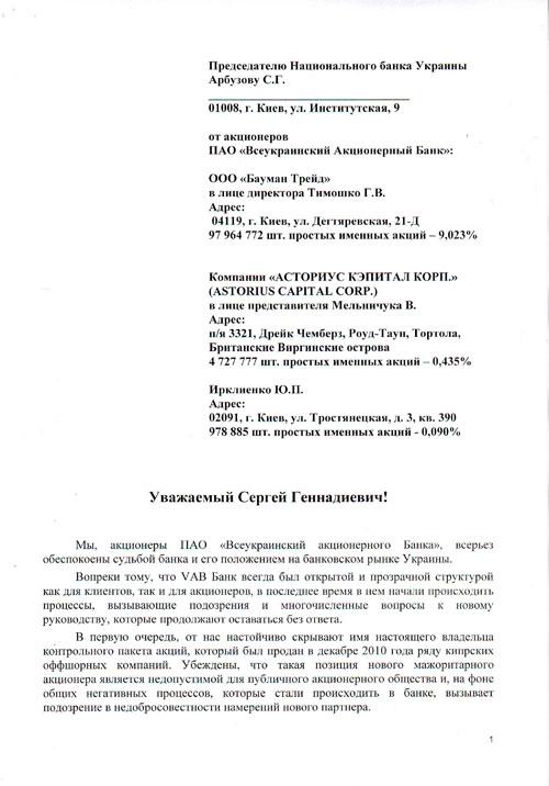 bahmatuk-vab1-1