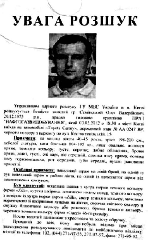 seminskyi-rozhuk1