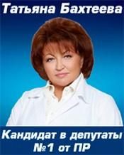 bahteeva-tetyana4