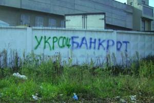 ukrsocbank-bankrot