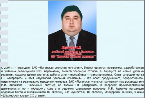 Тот самый Иван Аврамов. Фото с сайта города Антрацит