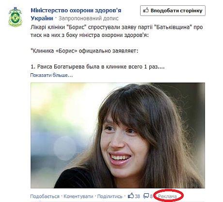 fake-bogatiriova1