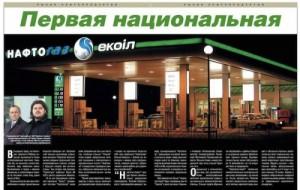 3db92ff-persha-dzhinsa-vid-eduarda-stavits-kogo-v-zhurnali-korespondent-24-zhovtnja-2003roku-stavits-kij-pravoruch-ta-ninishnij-glava-naftogazu-bakulin-reklamujut-merezhu-zapravok-naftogaz-ekoil