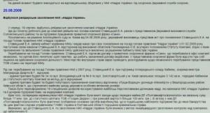 """На офіційному сайті НАК """"Надра України"""" Ставицького досі звинувачують у корупції та розкраданнях."""