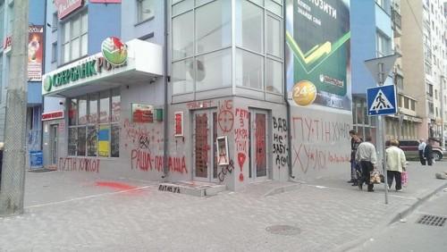 На фото відділення Сбербанку Росії у Тернополі
