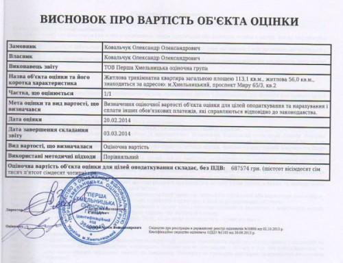 ocinka-yacenko2
