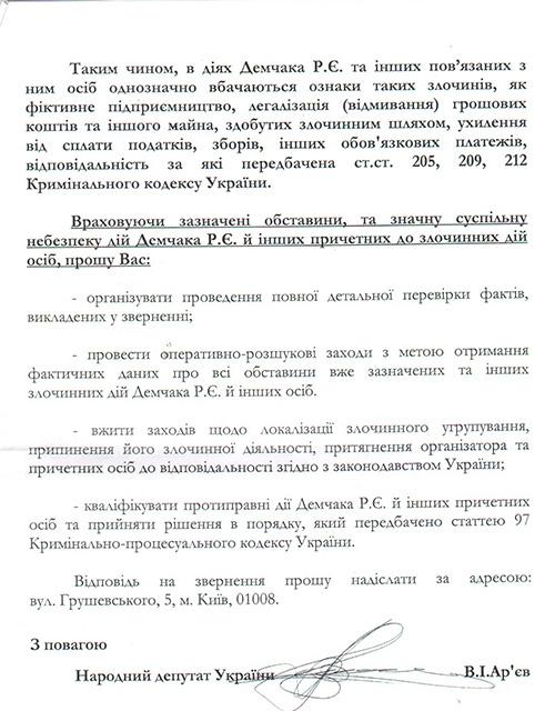 demchak-ruslan4