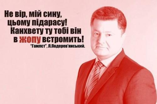 poroshenko-ne-vir