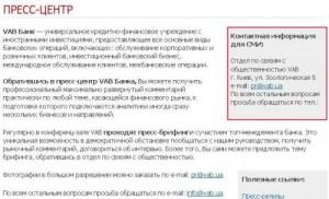VAB-depozit3