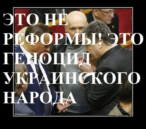genocid-reformi1-500x442
