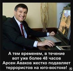 Avakov-terorist1