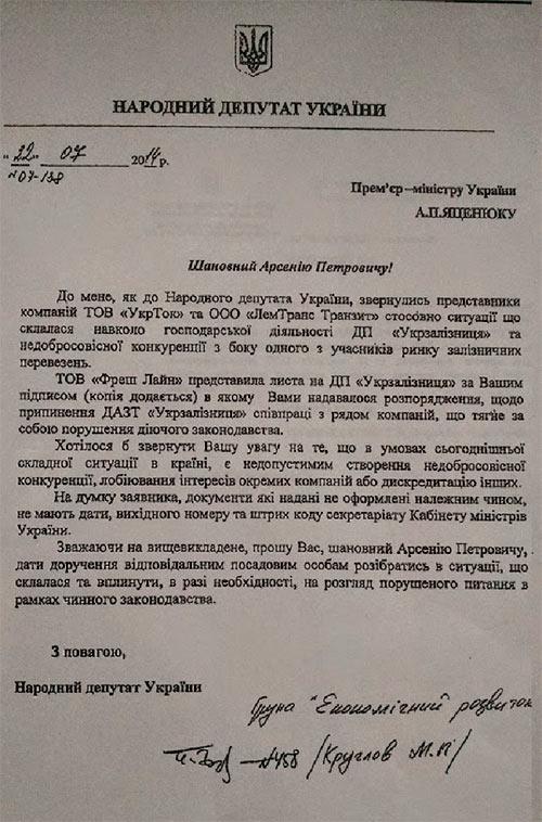 """Звернення до Яценюка щодо незаконного тиску """"Фреш лайну"""" на конкурентів"""