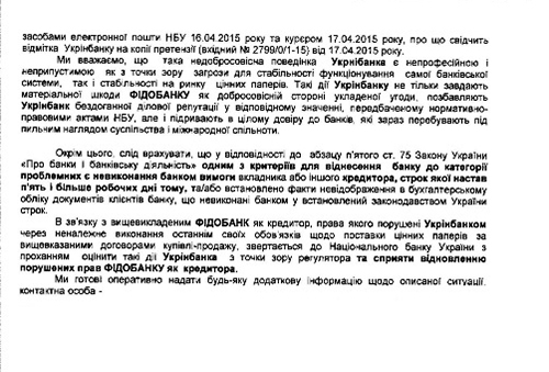 Ukrinbank-Fidobank2