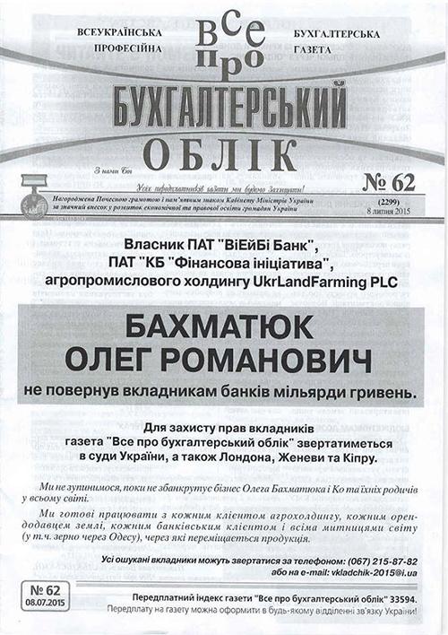 Bahmatuk-Oleg-sud1