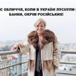 gontareva-rus1
