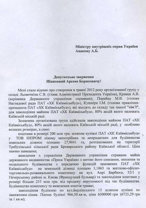 Kievmiskbud-Apostol1