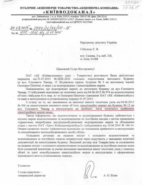 vodopostachanya-Sobolev1