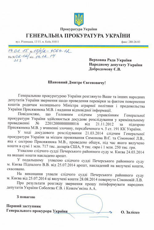 Simonov-milliony-Dobrodomov1