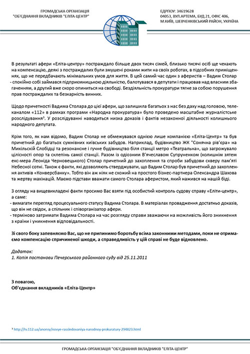 list-Elita-Centr-Stolar-Vadym2