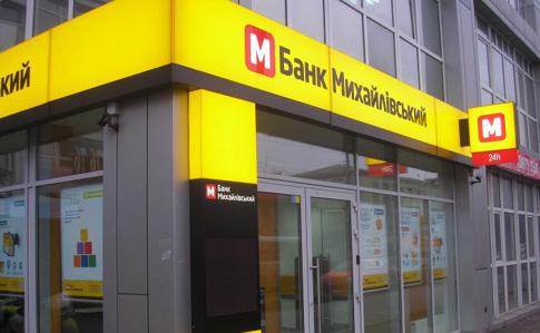 bank-mikhajlovskiy1