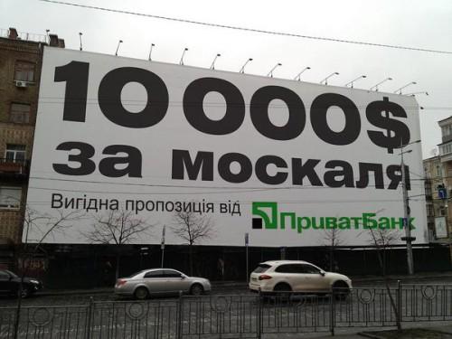 Kolomoyskiy-privat7-500x375